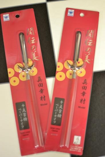 十文字槍ペーパーナイフ