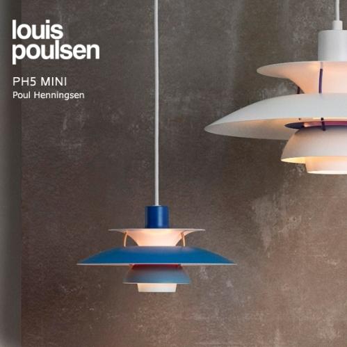 PH5 MINI(PH5  ミニ) Poul Henningsen (ポール・ヘニングセン) Louis Poulsen (ルイスポールセン)