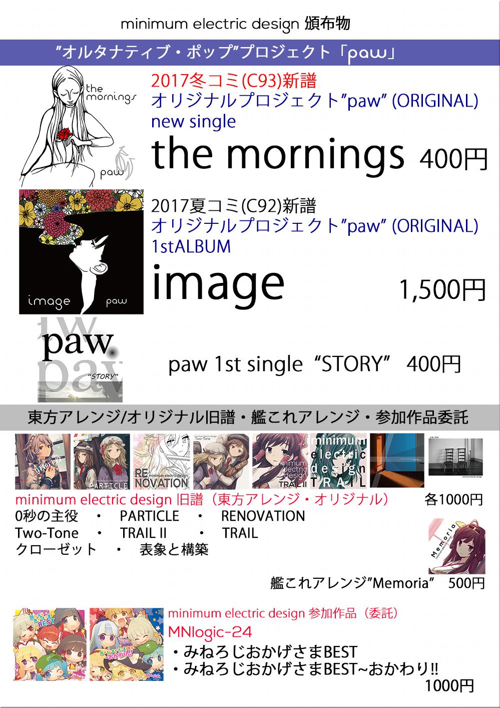 c93med_oshinagaki.jpg