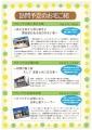2017秋冬県政150周年記念事業 鈴-002