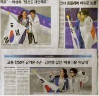 「人間性も金メダル級」と称賛した韓国紙