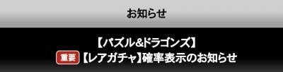【パズドラ】レアガチャの確率表示のお知らせキタ━━━━(゚∀゚)━━━━!!