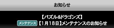 【パズドラ】12月18日(木)0:00よりメンテナンスのお知らせ
