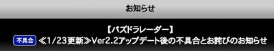【パズドラ】Ver2.2アップデート後の不具合とお詫びのお知らせ