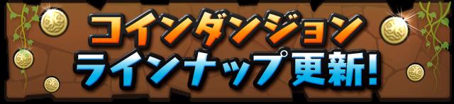 coin_dungeon_201801301743072fc.jpg
