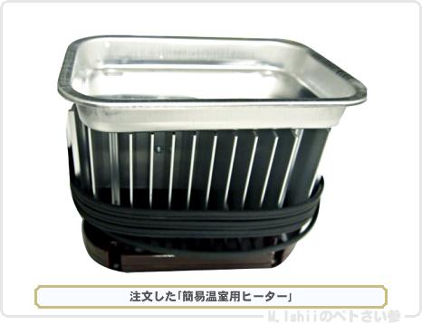 簡易温室用ヒーター02