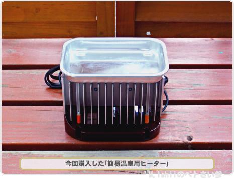 購入した簡易温室用ヒーター02