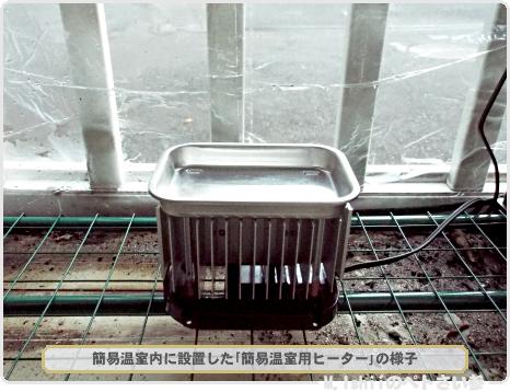 購入した簡易温室用ヒーター03