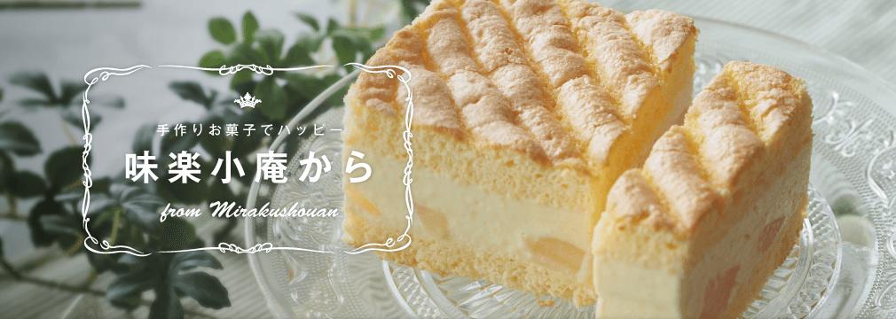 手作りお菓子でハッピー 味楽小庵から