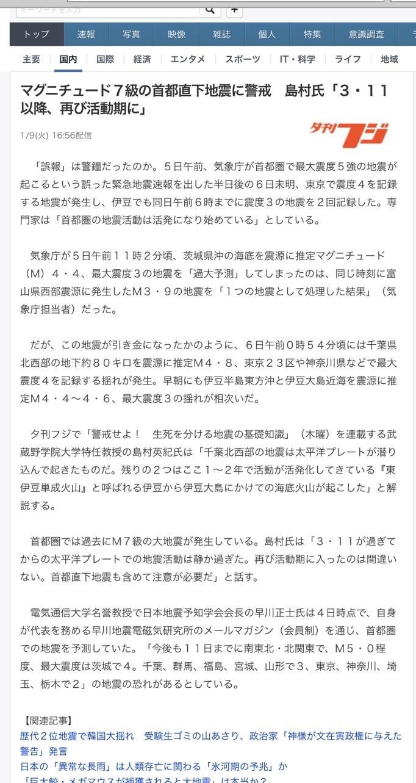 1月10日 地震発生の警鐘つたえる記事