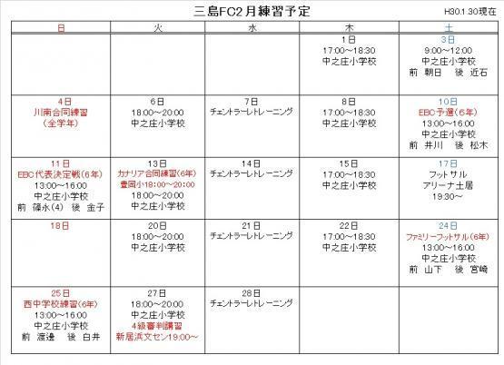 蟷ウ謌・0蟷エ2譛・convert_20180130001924