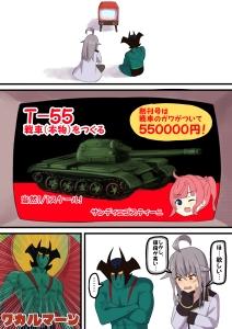 サンディエゴスティーニ(T-55を作る)創刊号は55万円