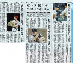 0180109朝日新聞星野さん追悼記事