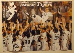 2003年阪神優勝ポスター