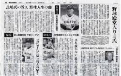 20180116朝日新聞金本監督野球殿堂入り記事