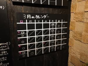 2018 3カレンダー