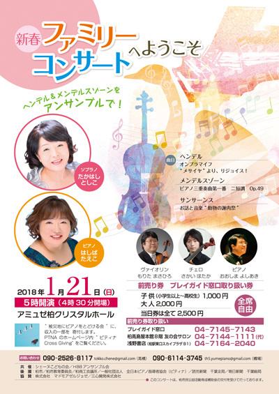 2018ファミリーコンサート