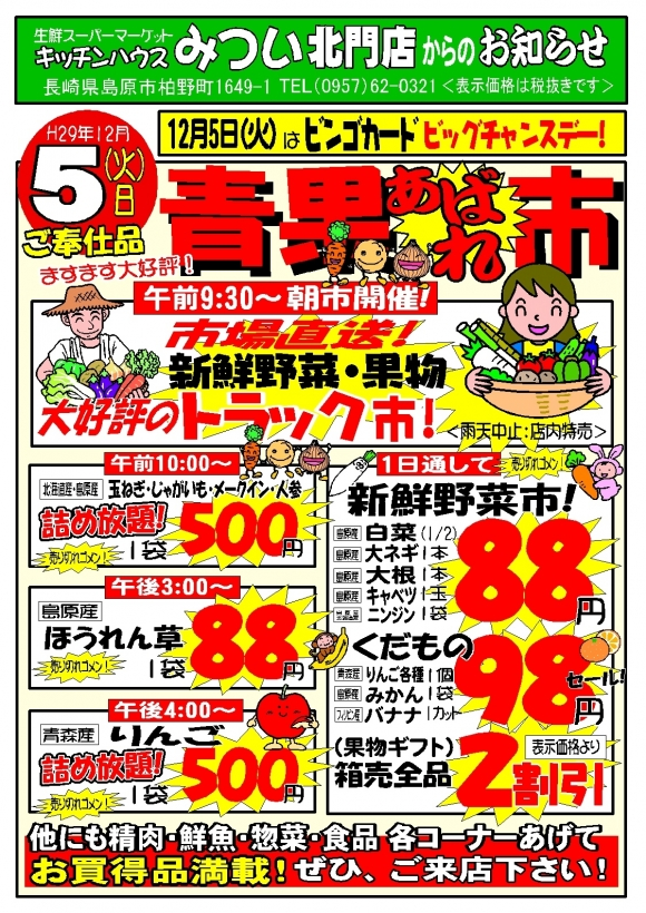 H29年12月5日(北門店)生鮮あばれ市ポスターA3