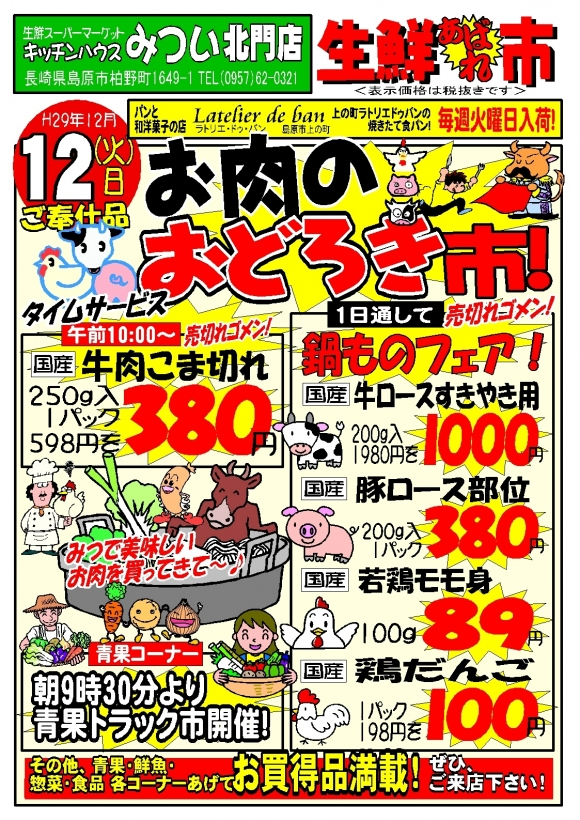 H29年12月12日(北門店)生鮮あばれ市ポスターA3