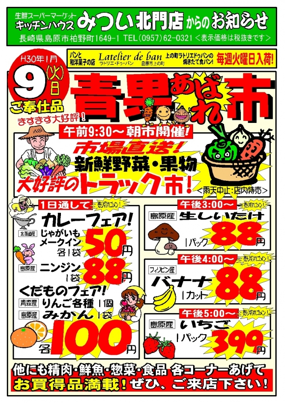 H30年1月9日(北門店)生鮮あばれ市ポスターA3