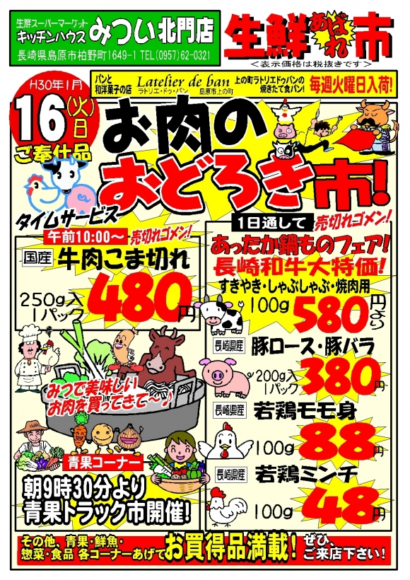 H30年1月16日(北門店)生鮮あばれ市ポスターA3