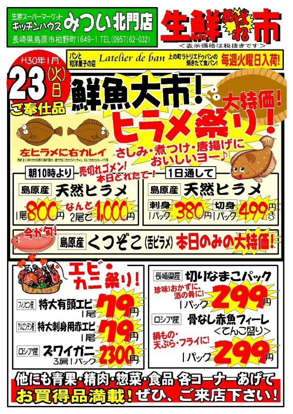 H30年1月23日(北門店)生鮮あばれ市ポスターA3