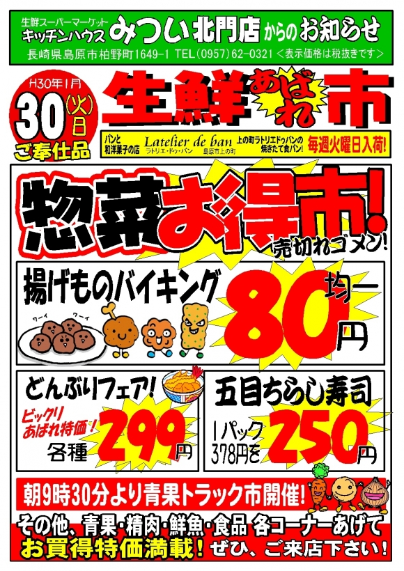 H30年1月30日(北門店)生鮮あばれ市ポスター