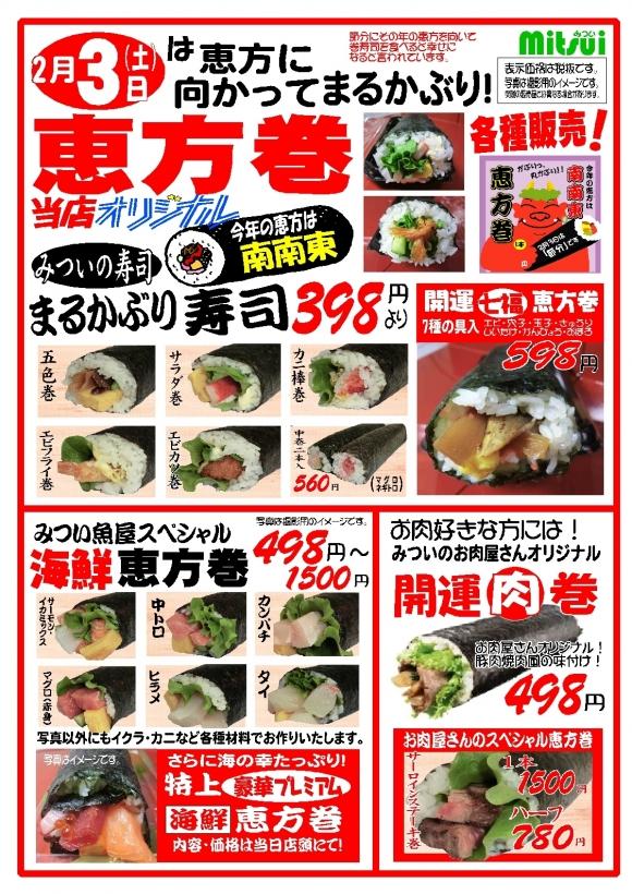 H30恵方巻き ポスターA3最終版