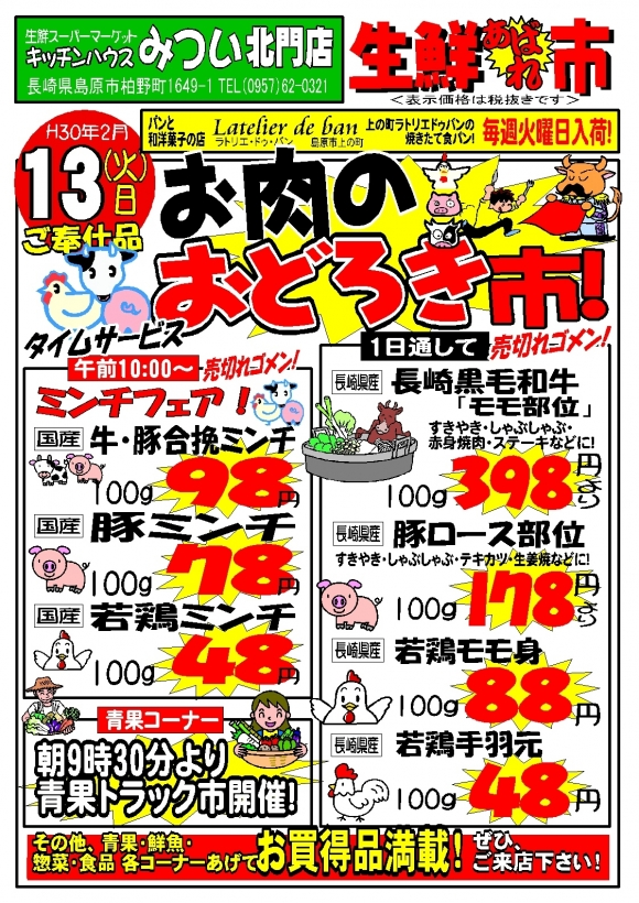 H30年2月13日(北門店)生鮮あばれ市ポスターA3