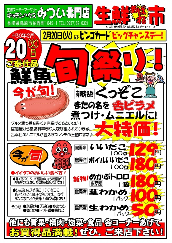 H30年2月20日(北門店)生鮮あばれ市ポスターA3
