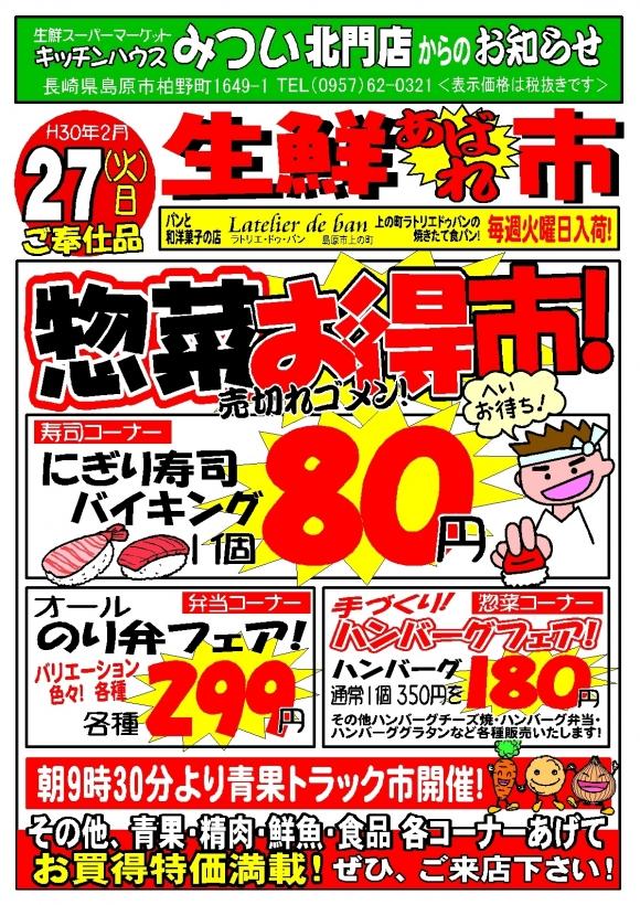 H30年2月27日(北門店)生鮮あばれ市ポスター
