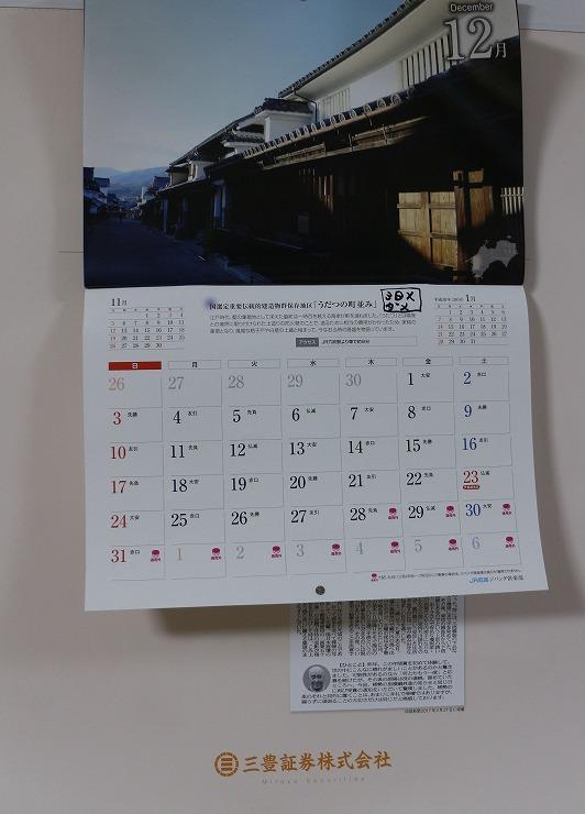 平成29年今日で終わり 29 12 31