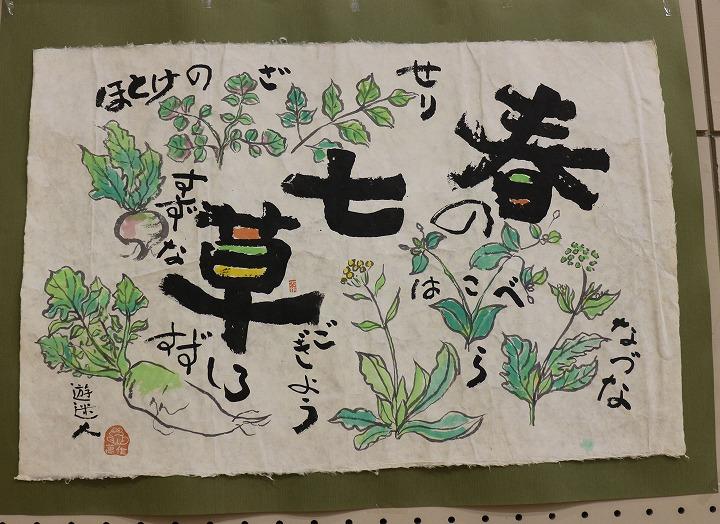 春の七草 七草がゆの集い 30 1 8