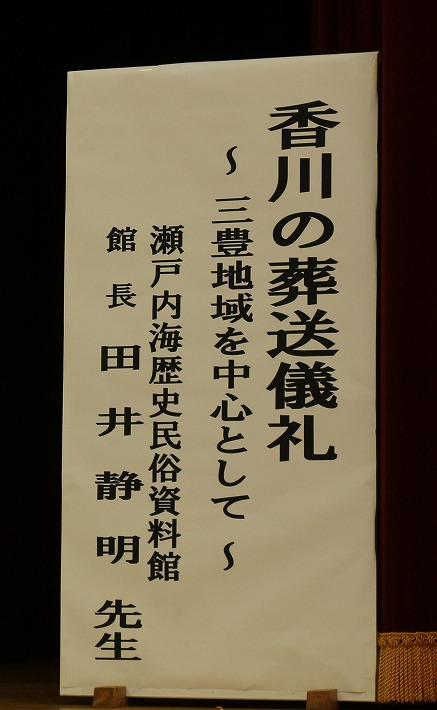 三豊市文化財保存協会 講演会 30 2 18