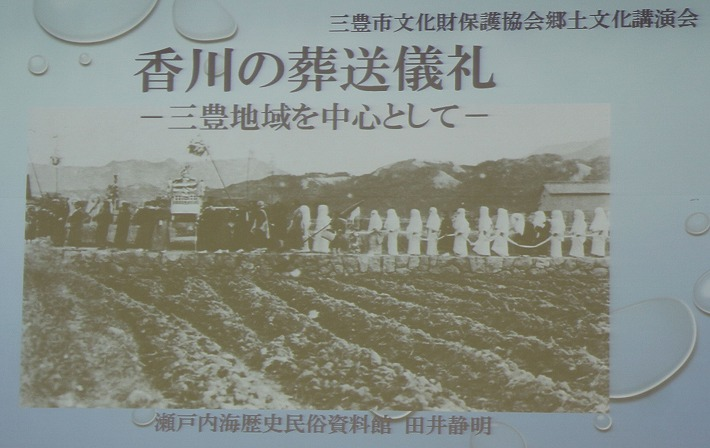 香川の葬送儀礼 田井静明 30 2 18