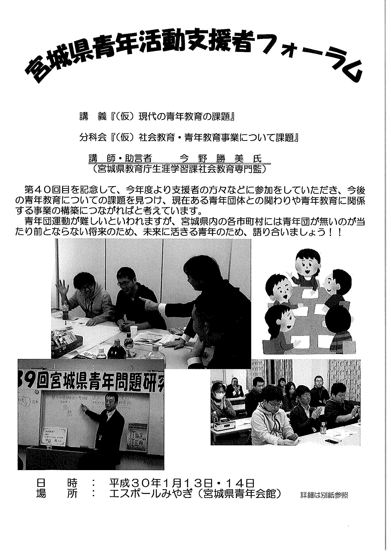 平成29年度支援者フォーラムチラシ
