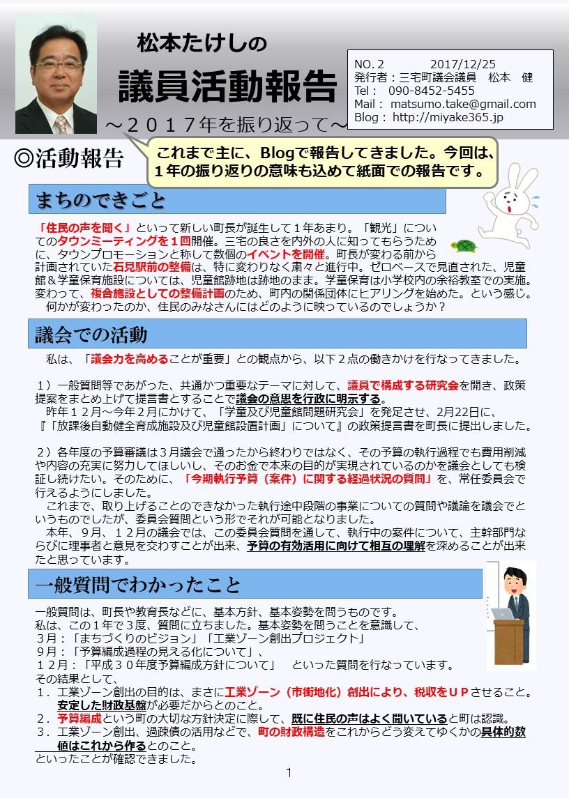 活動報告(xx)3P1