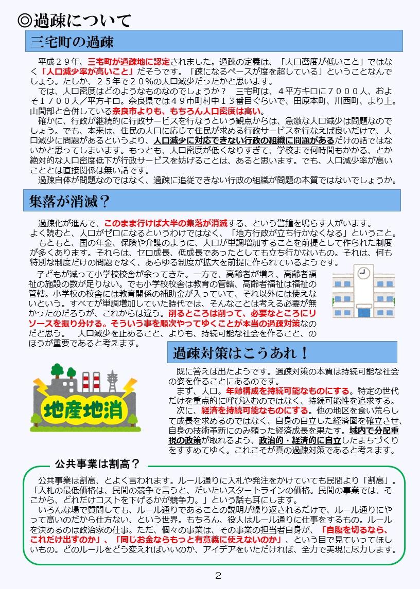 活動報告(xx)3P2
