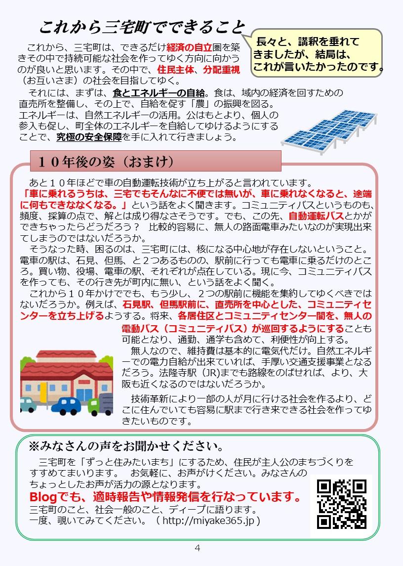 活動報告(xx)3P4