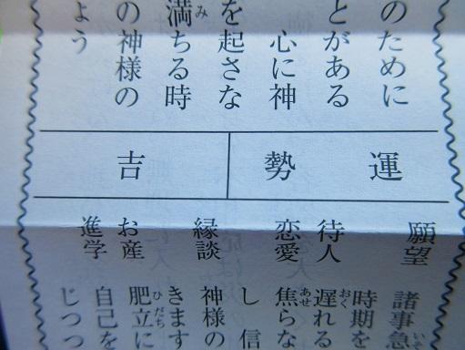 180101-012おみくじ(S)