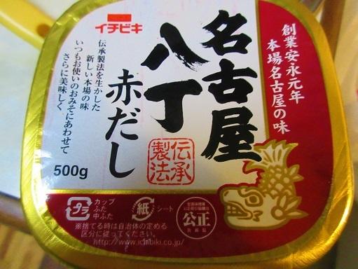180102-002八丁味噌(S)