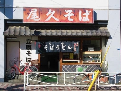 180106-101尾久そば(S)