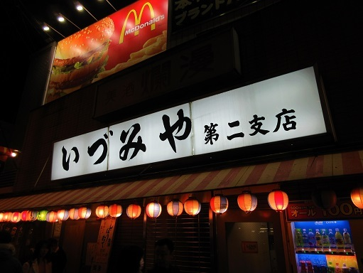 180119-011いづみや(S)