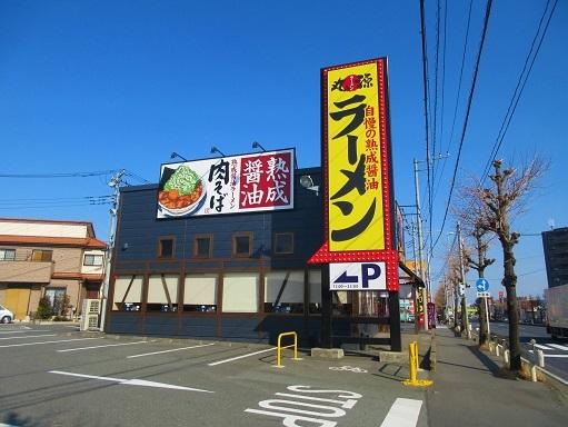 180121-101丸源ラーメン(S)