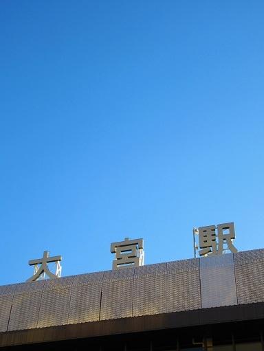 180127-201大宮駅(S)