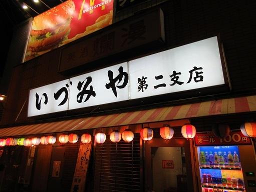 180202-021いづみや(S)
