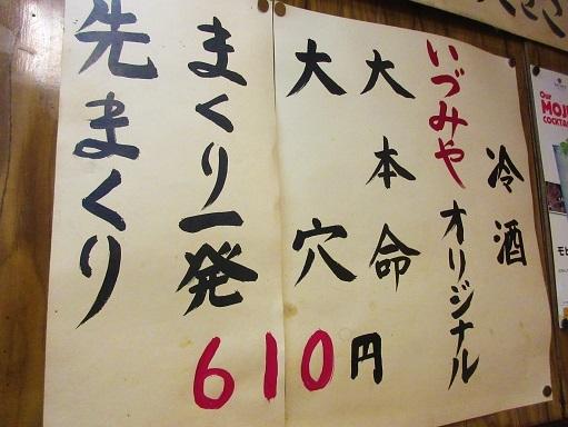 180202-027まくり一発(S)