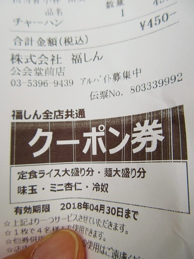 180203-110クーポン券(S)