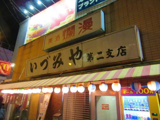 180209-021いづみや(1)