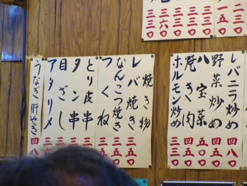 180209-024なんこつメニュー(1)